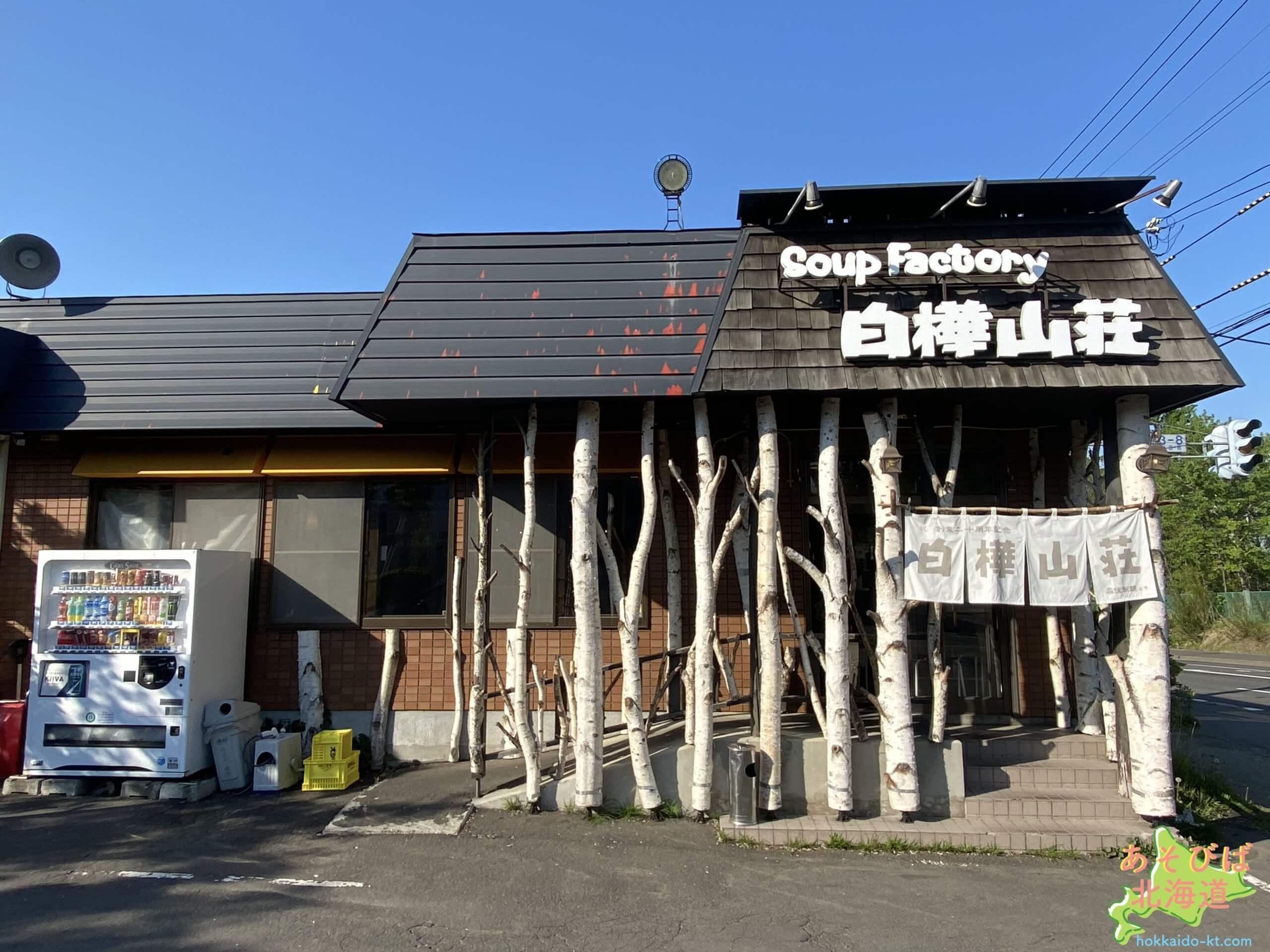 白樺山荘羊ヶ丘店