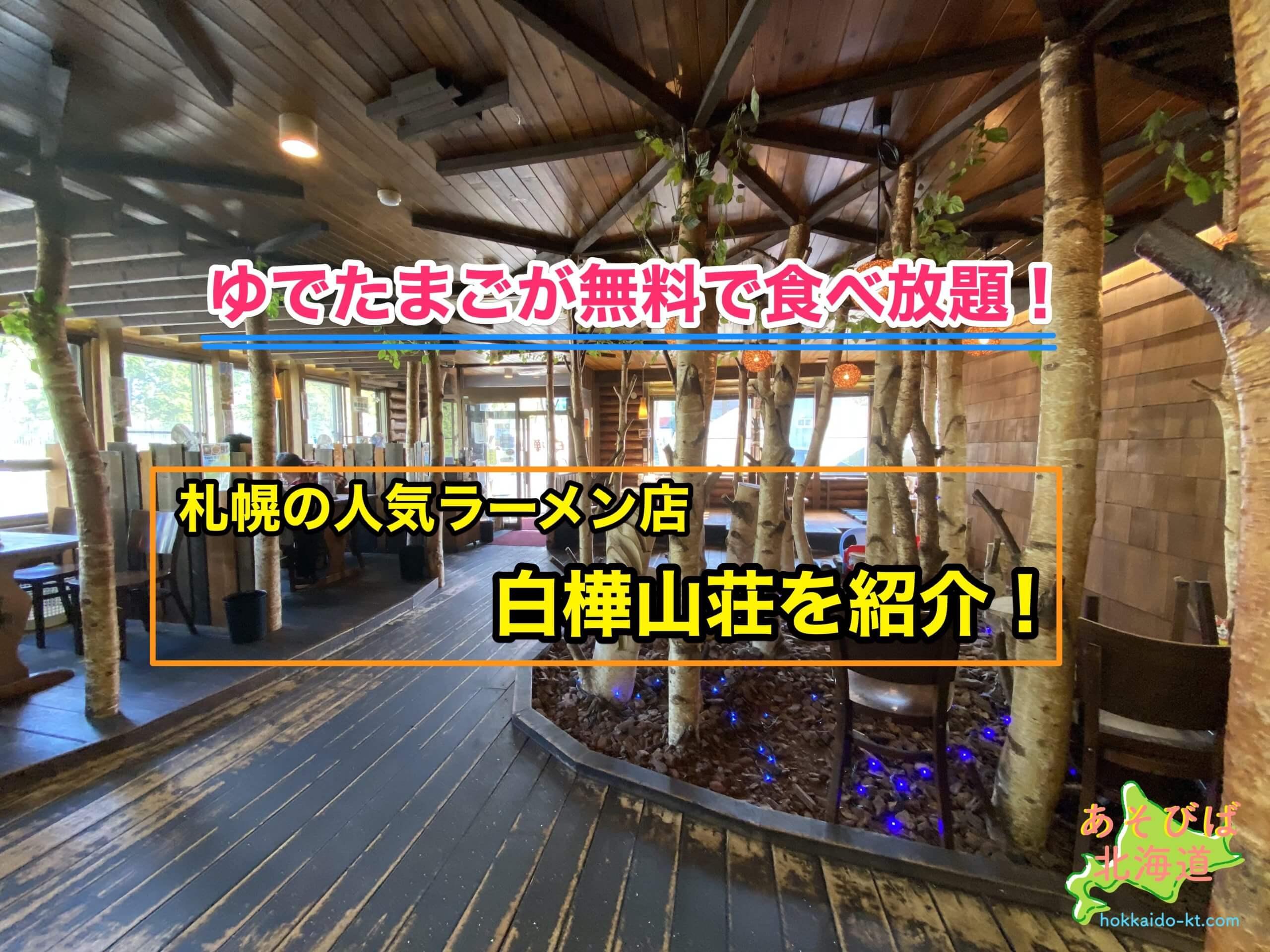 白樺山荘を紹介アイキャッチ