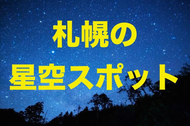 札幌星空スポットアイキャッチ