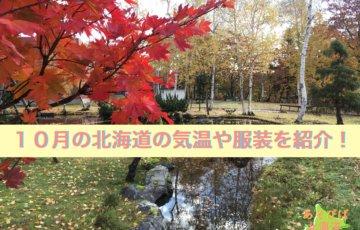 10月の北海道の気温や服装を紹介