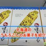 北海道のとうもろこしのお菓子を紹介!