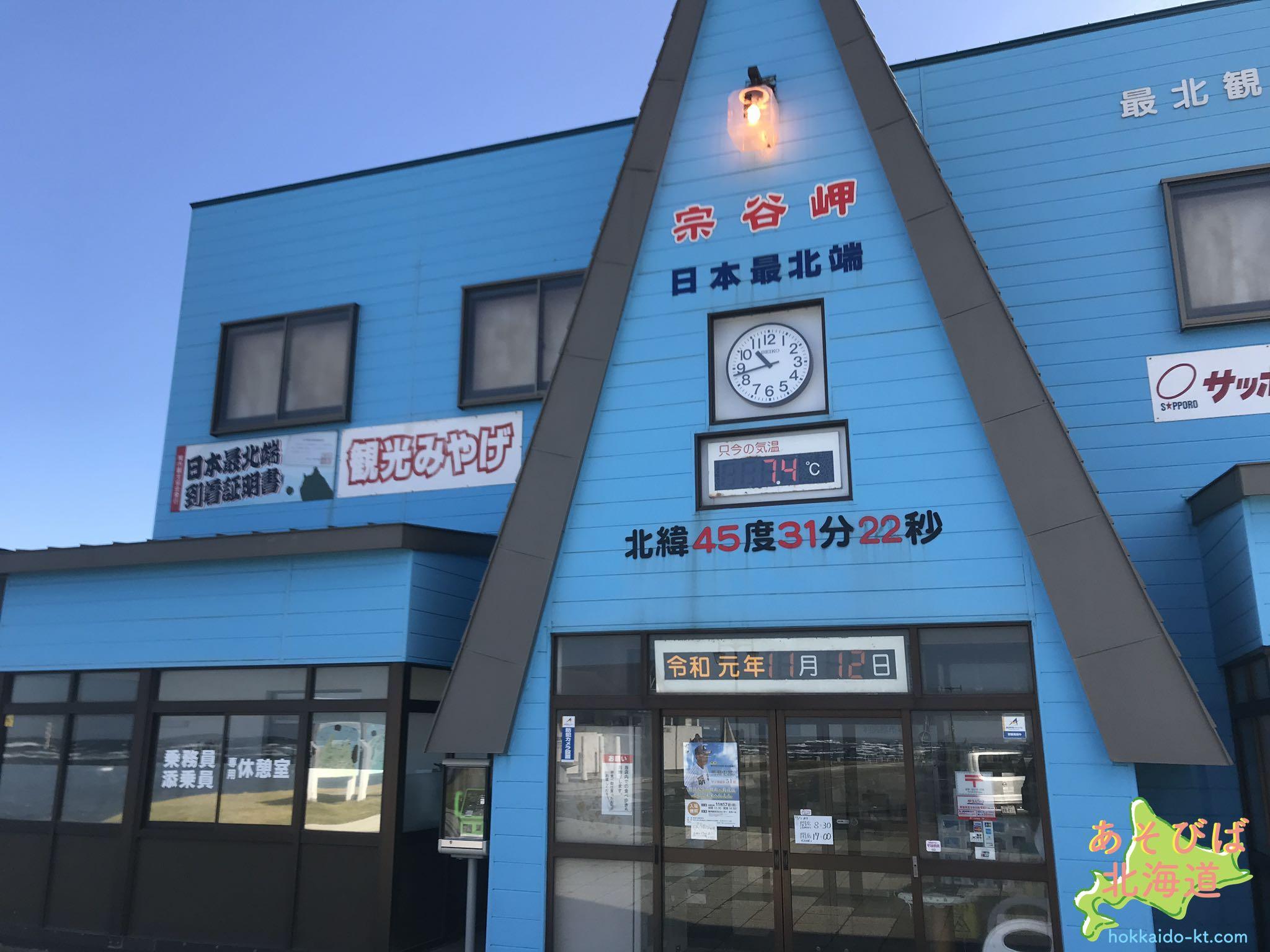 日本最北のお土産屋さん