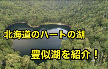 北海道のハートに湖豊似湖
