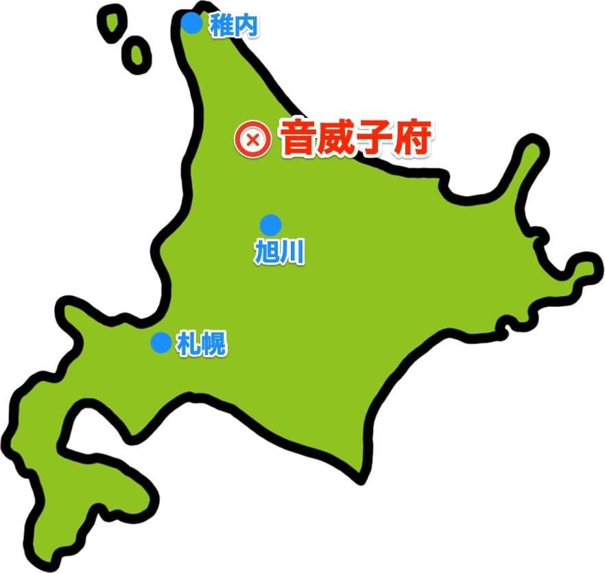 音威子府場所地図