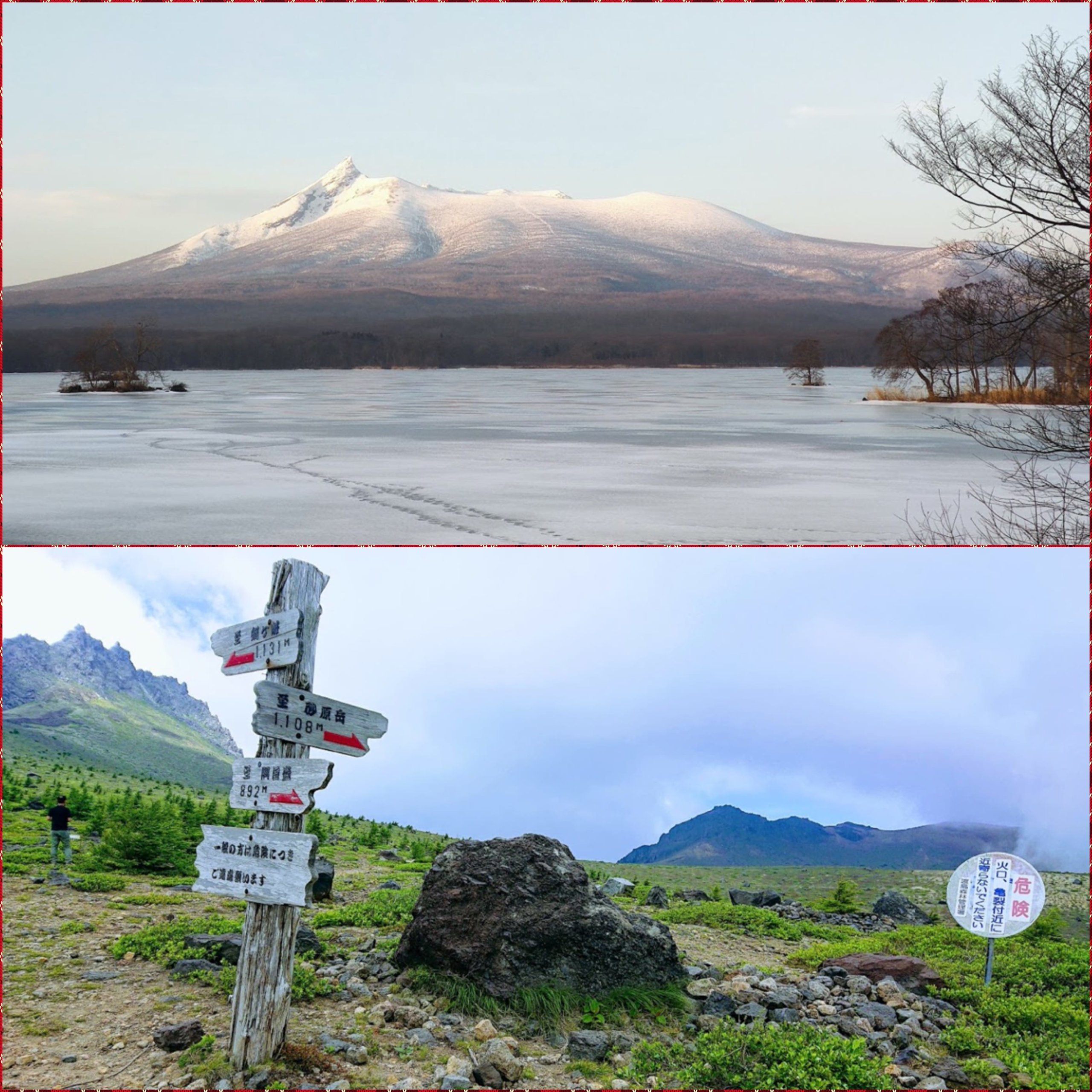 北海道駒ヶ岳の風景