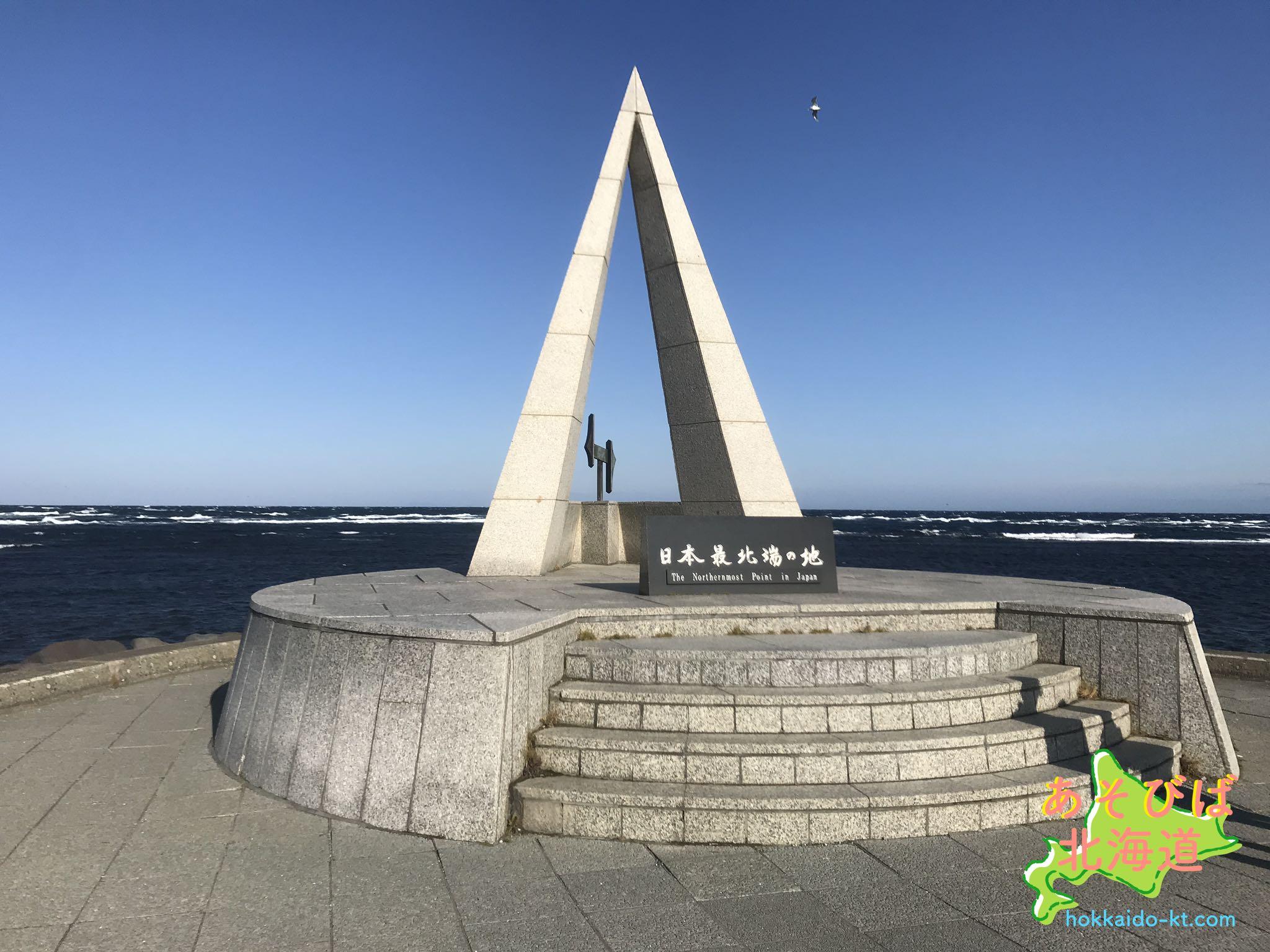 宗谷岬の最北端記念博