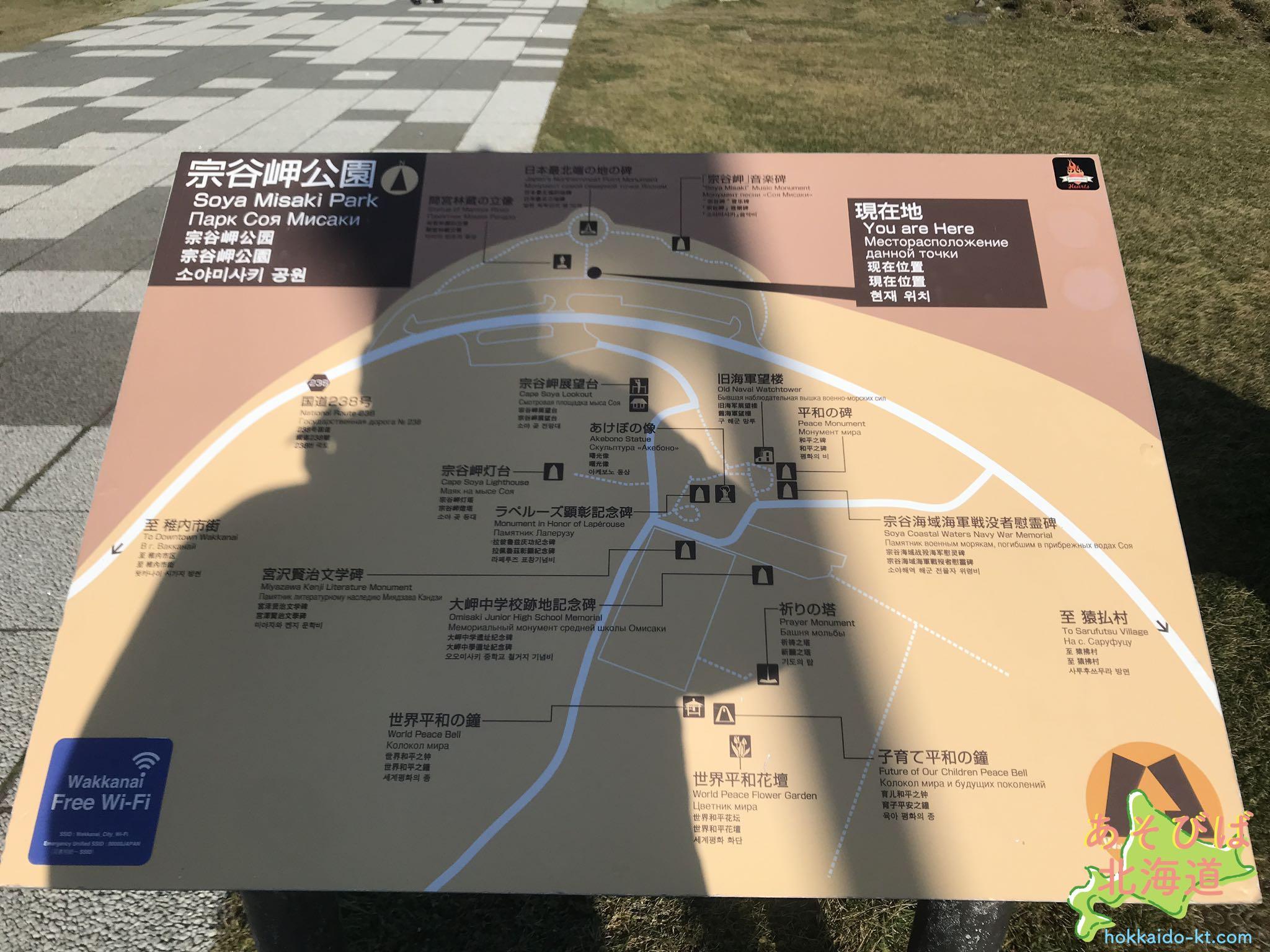 宗谷岬公園の看板