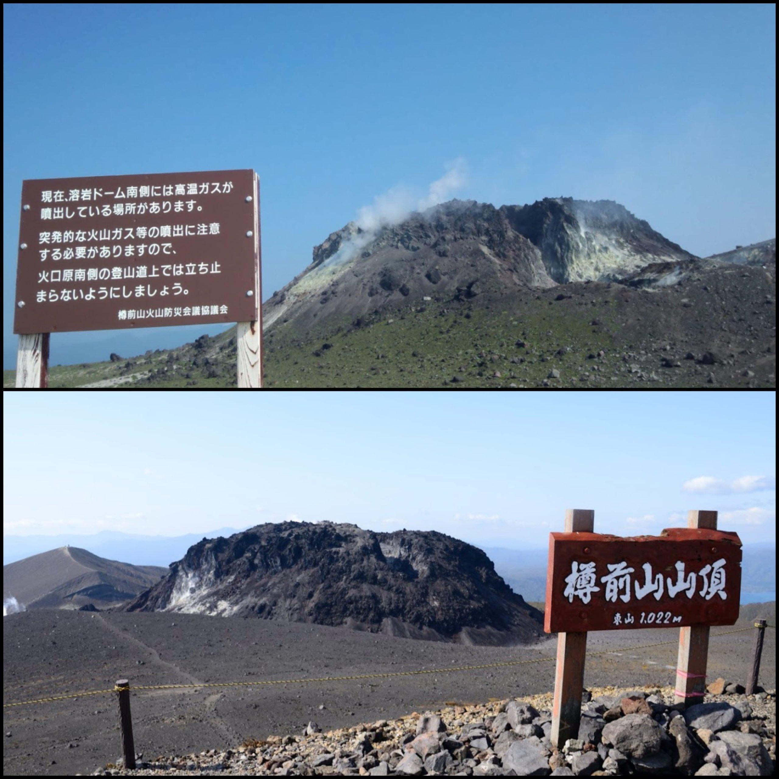 樽前山の風景