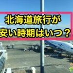 北海道旅行が安い時期はいつ?