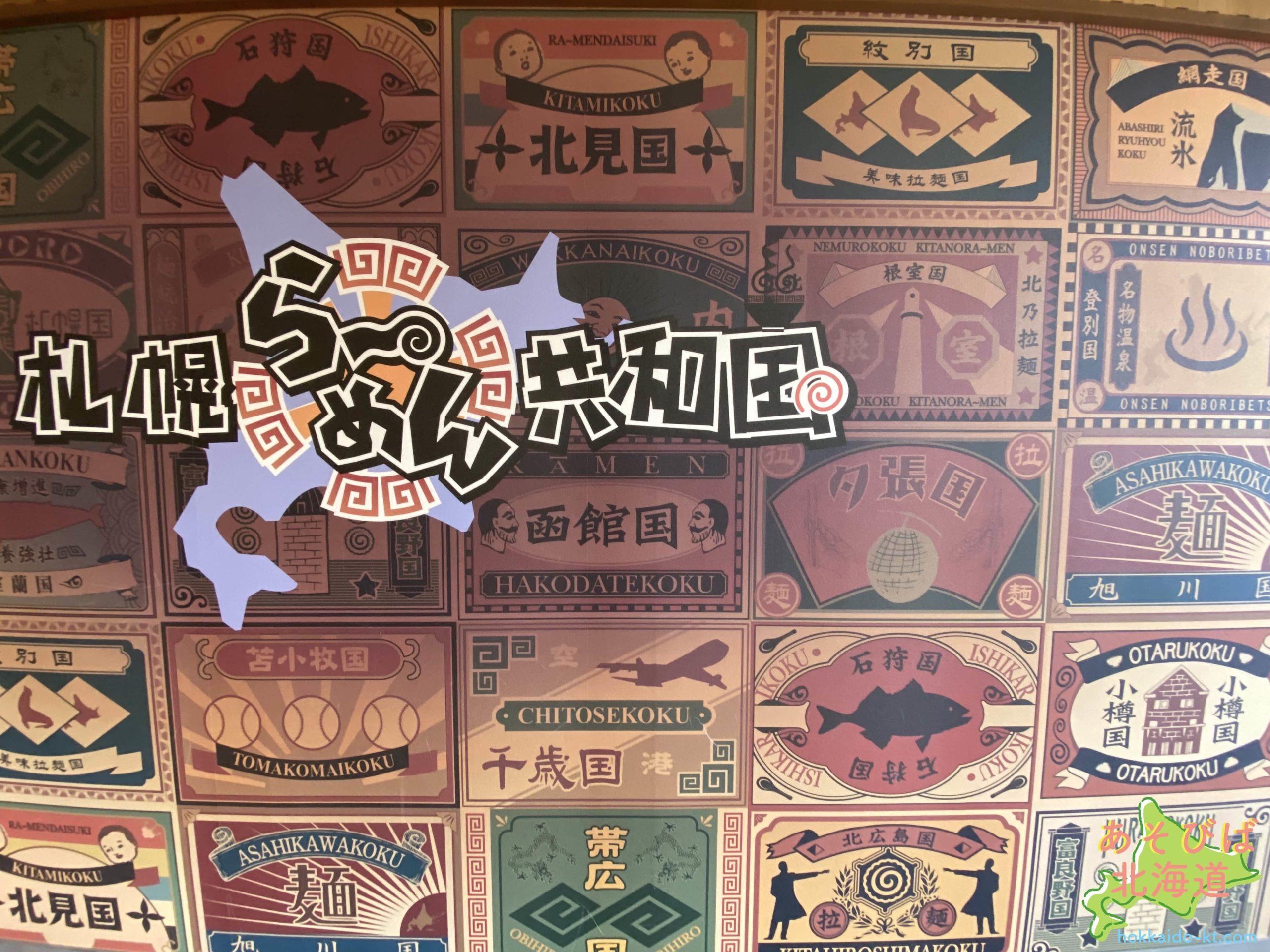 札幌ラーメン共和国の看板