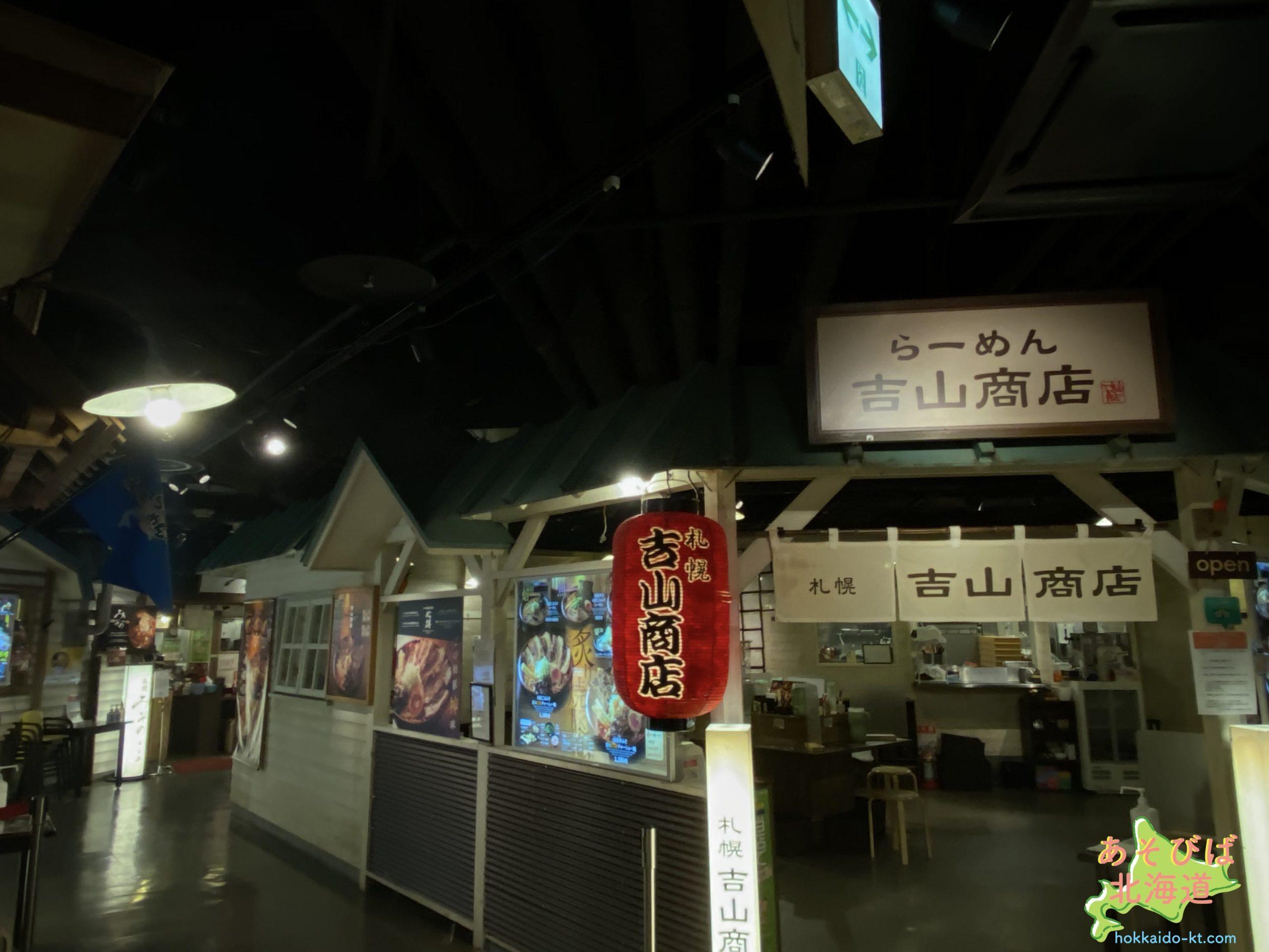 吉山商店札幌ラーメン共和国店