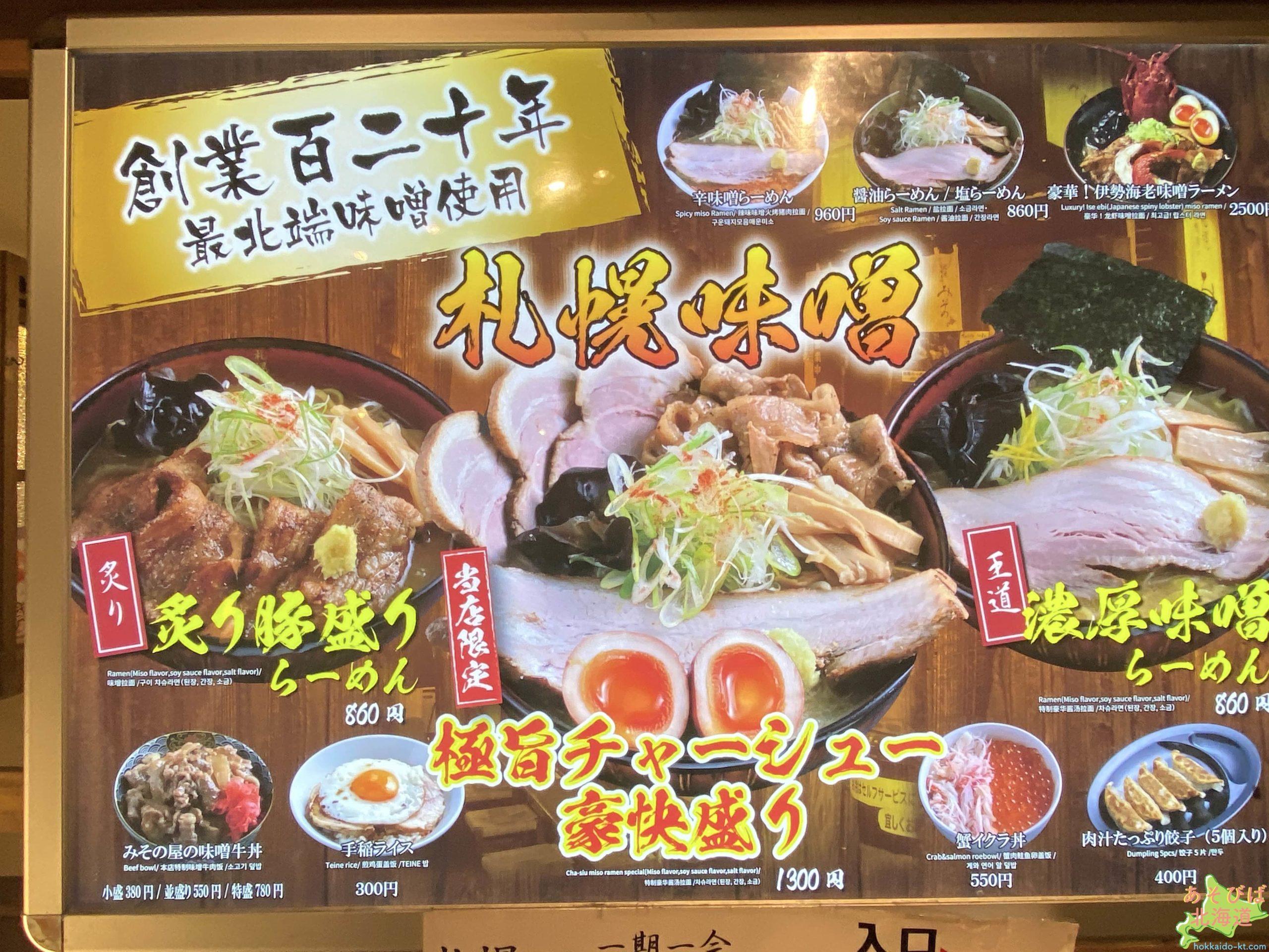 みその札幌拉麺共和国店メニュー