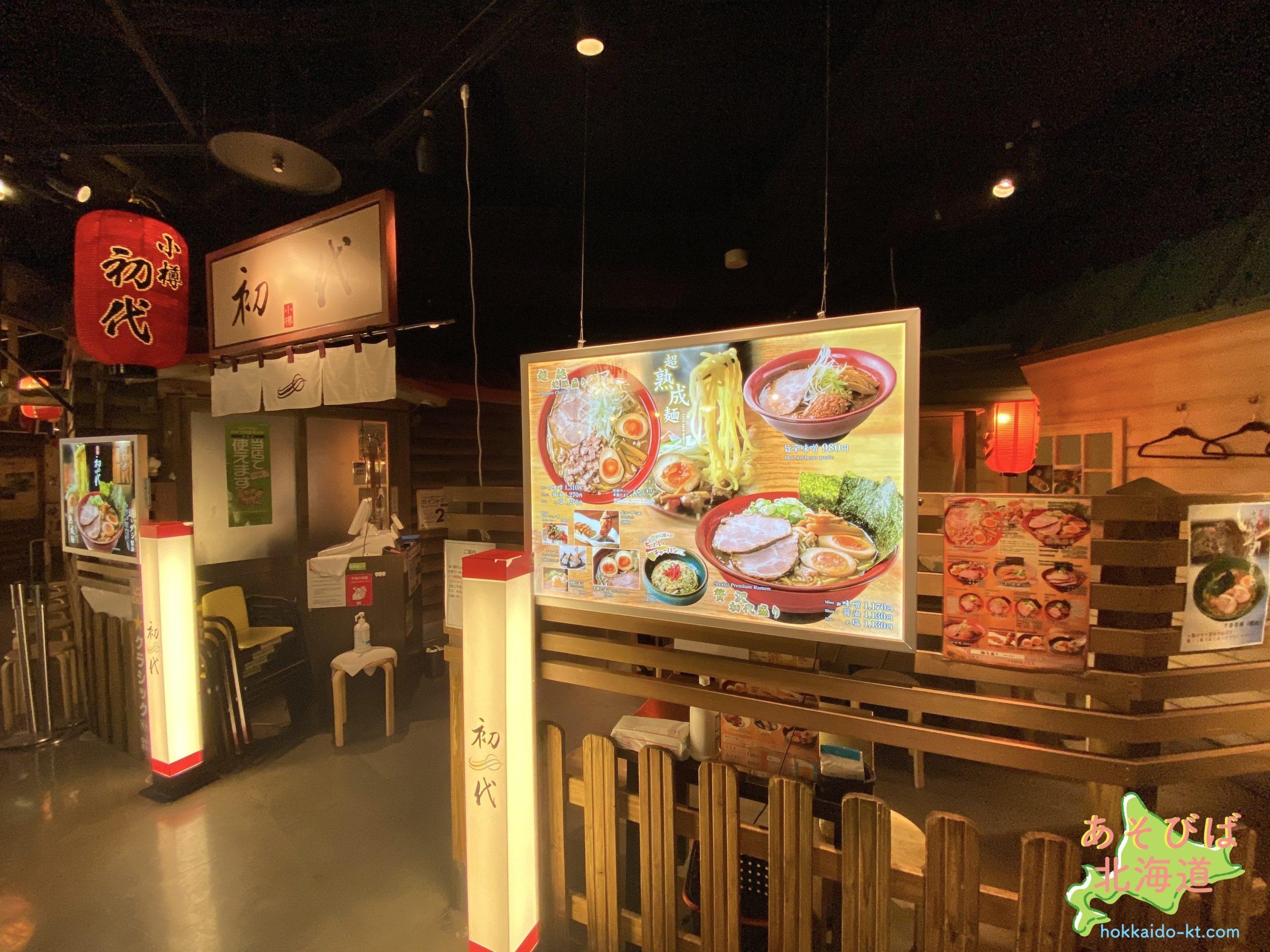 初代札幌ラーメン共和国店
