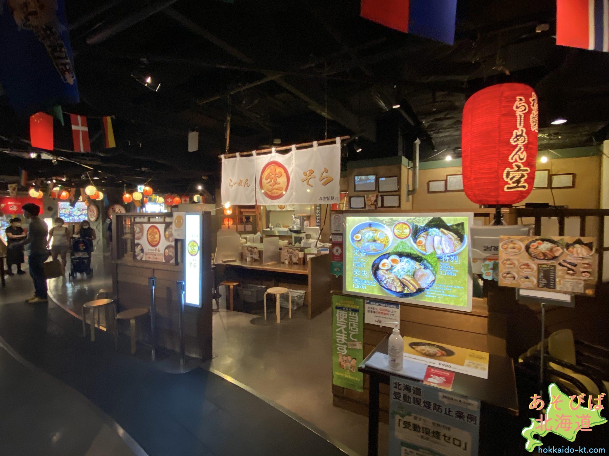 空札幌ラーメン共和国店