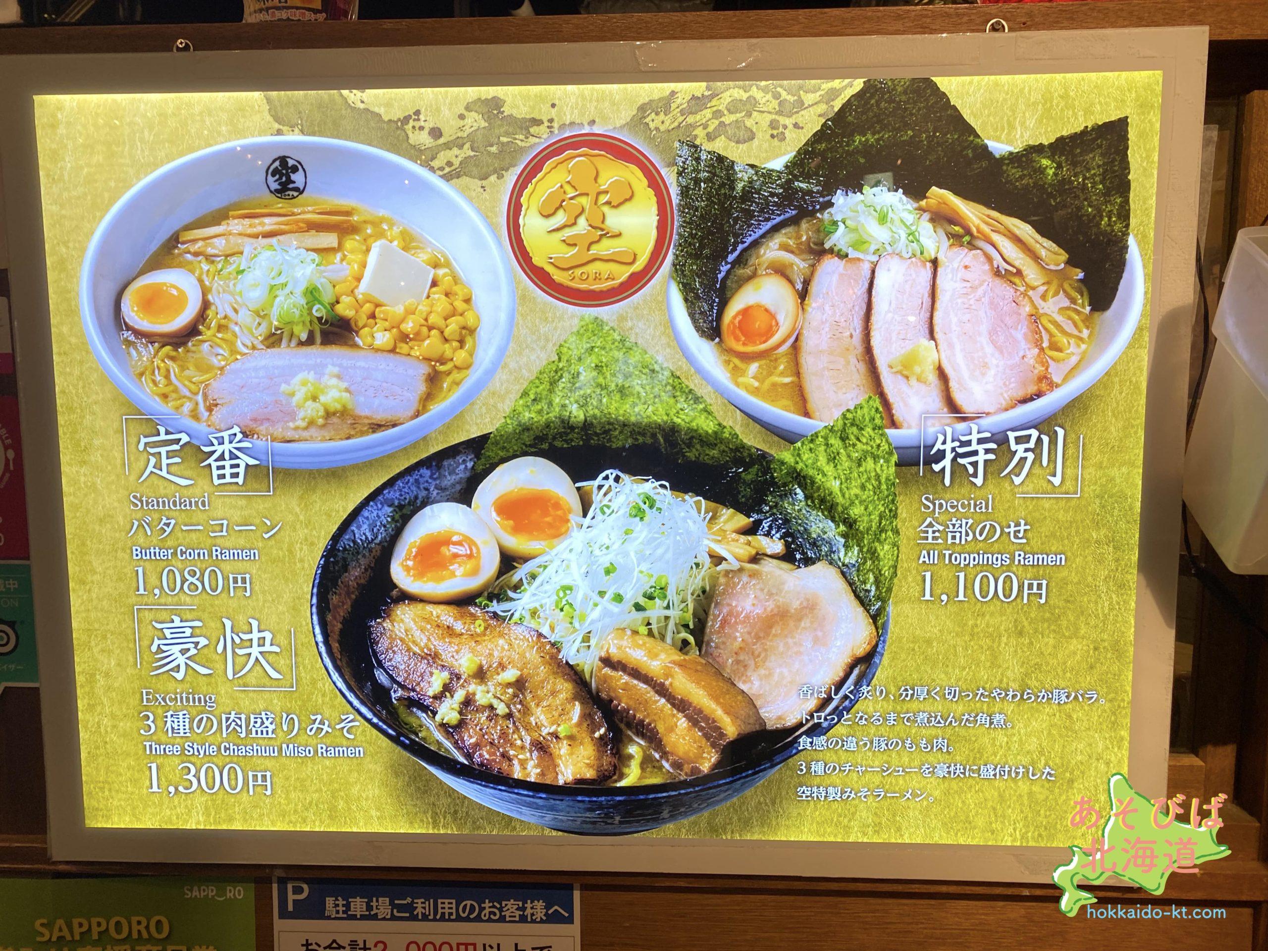 空札幌ラーメン共和国メニュー