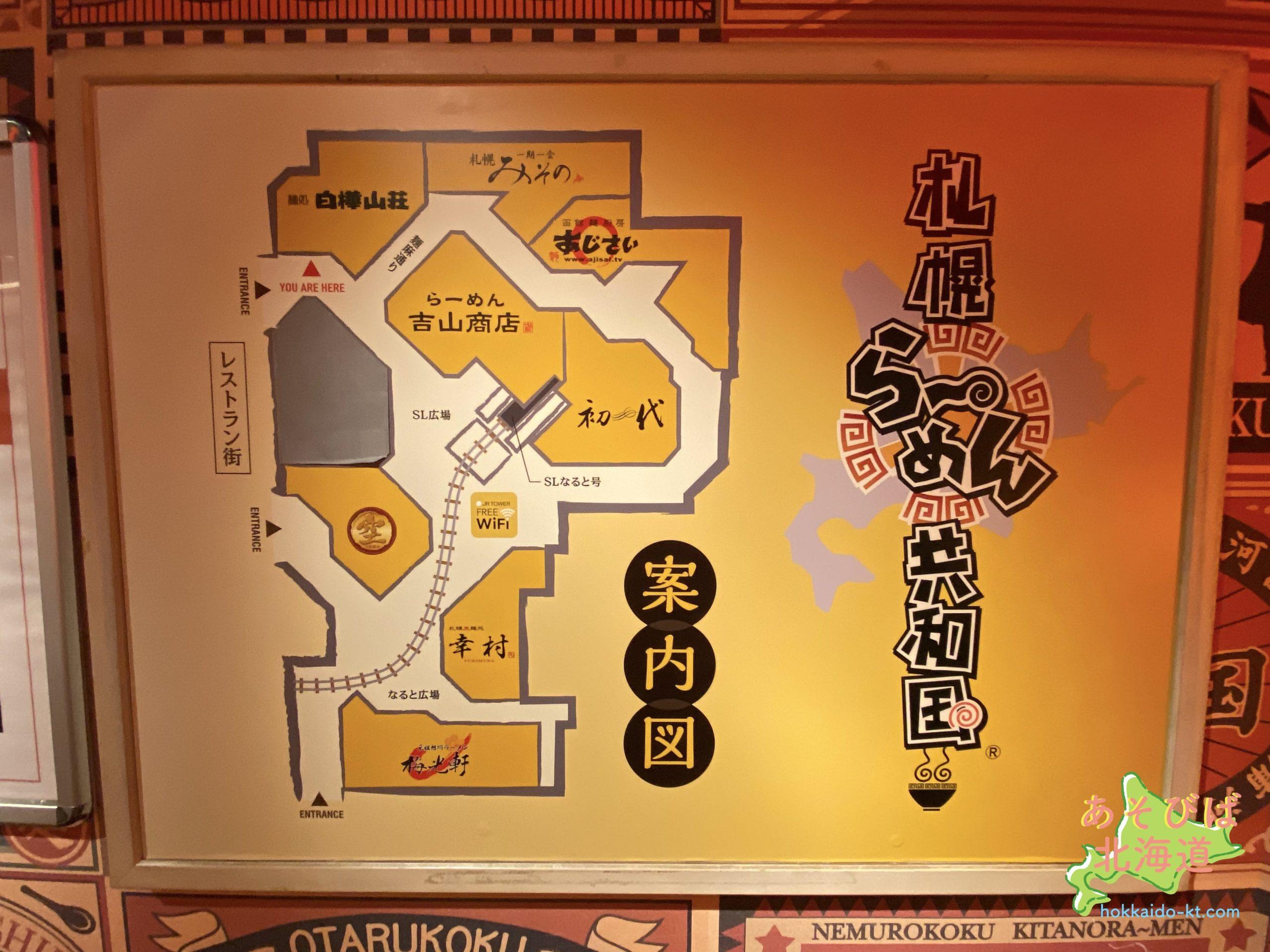 札幌ラーメン共和国マップ