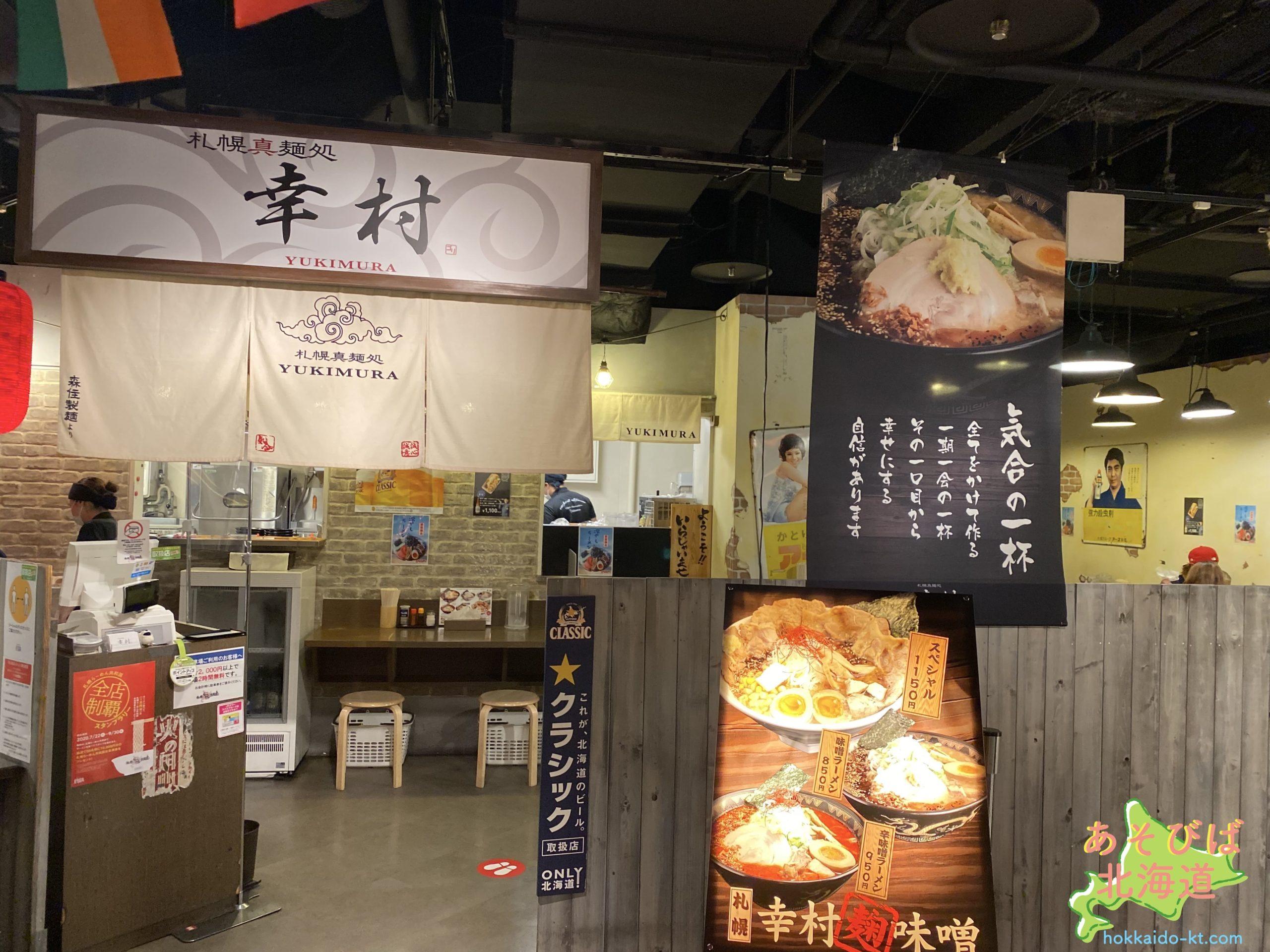 幸村札幌らーめん共和国店