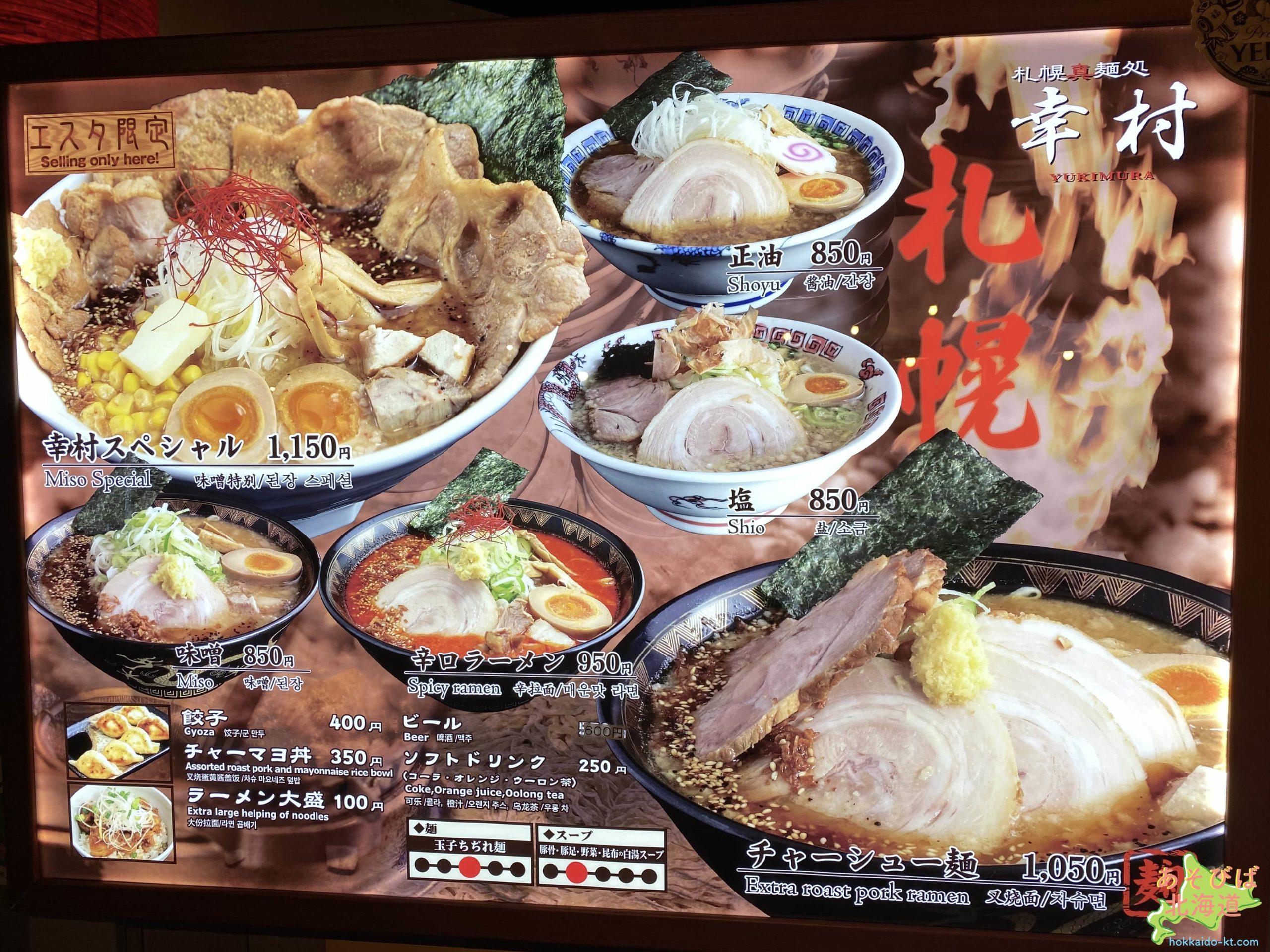 幸村札幌らーめん共和国店メニュー