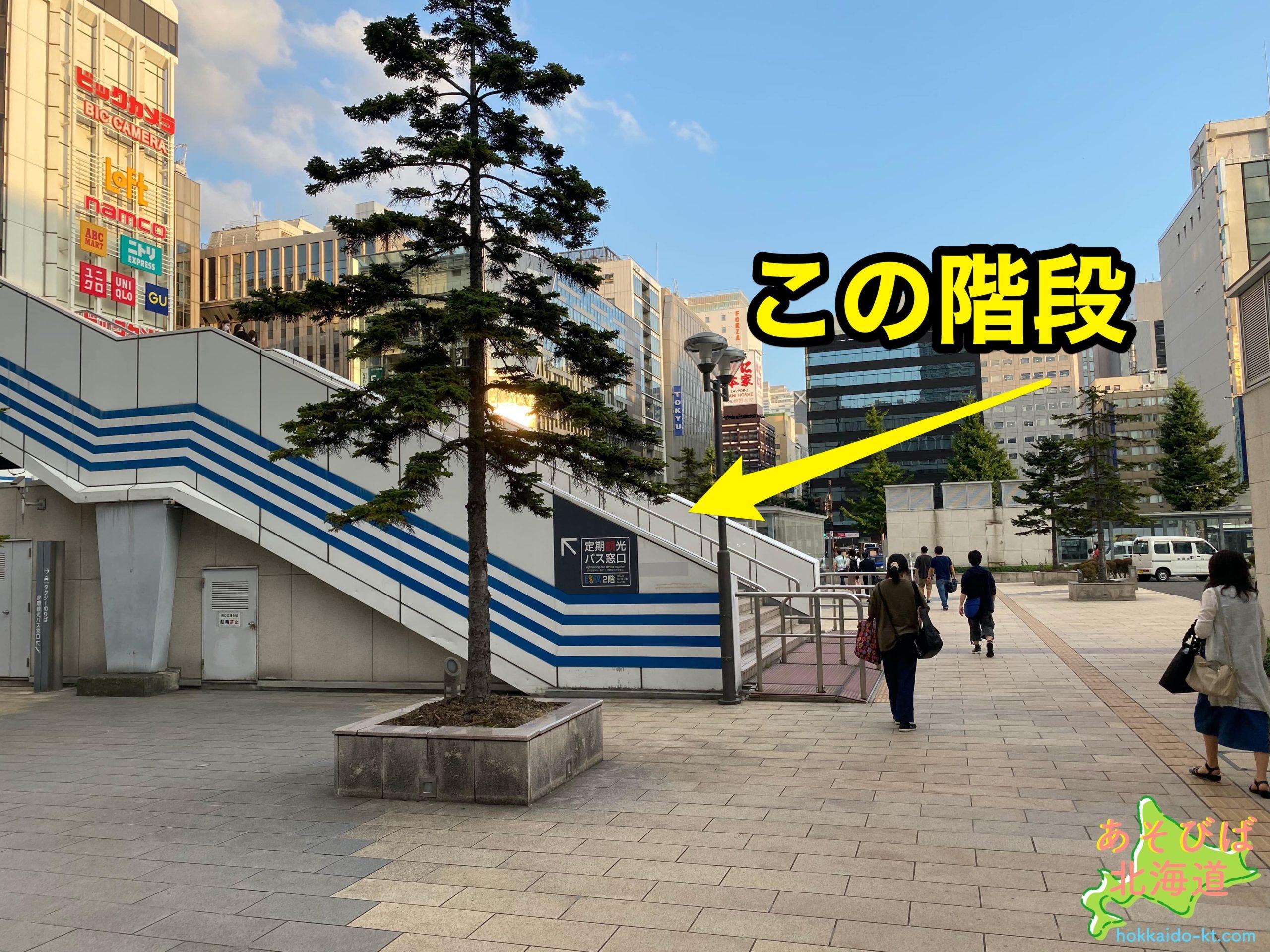 札幌エスタの階段