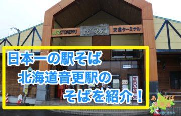 音威子府駅の駅そばを紹介