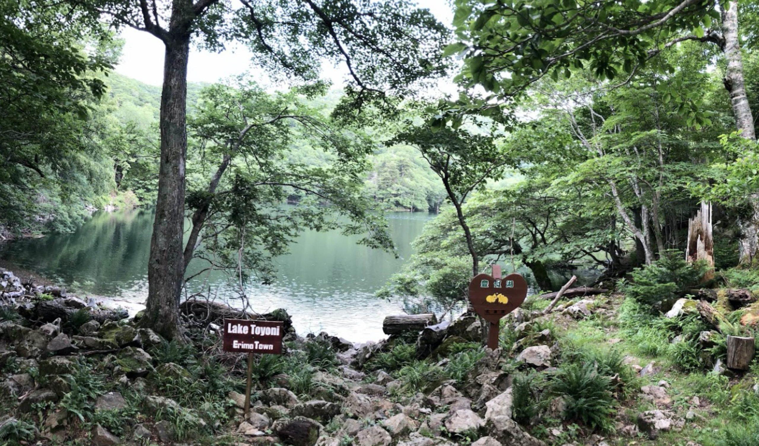 豊似湖湖畔