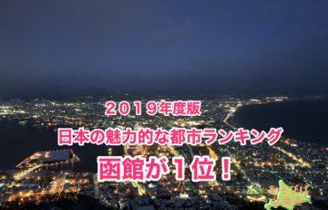 日本の魅力的な都市ランキング