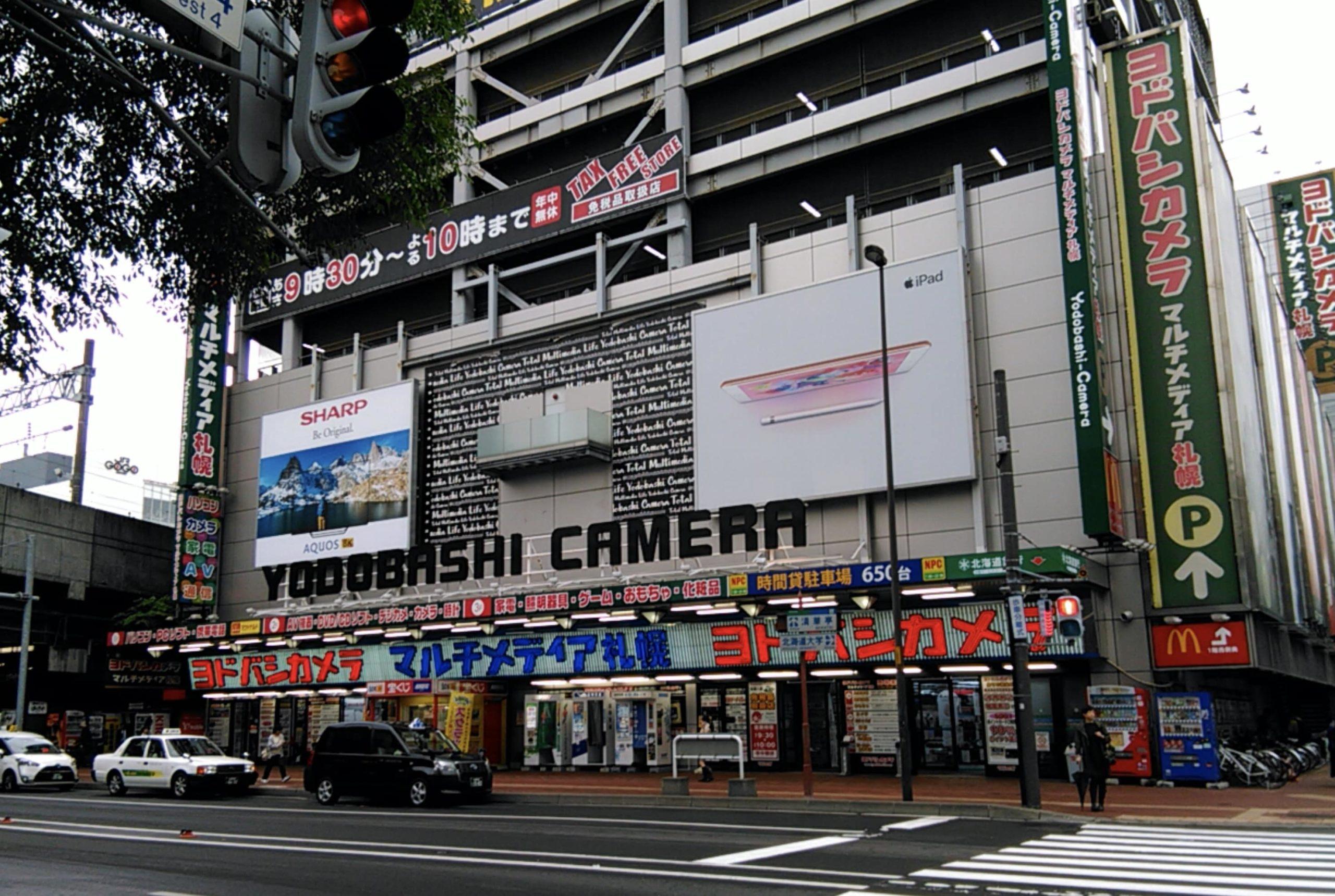 ヨドバシカメラ札幌