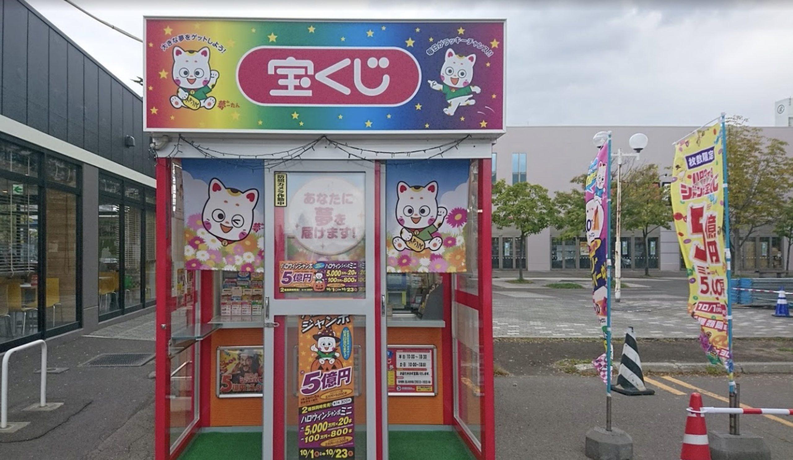 札幌あいの里チャンスセンター
