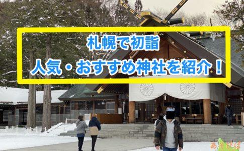 札幌の初詣人気おすすめ神社を紹介