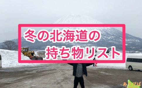 冬の北海道の持ち物リスト
