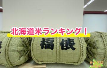北海道米ランキング