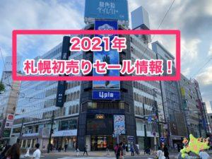 2021年札幌初売りセール情報