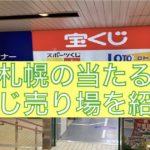 札幌の当たる宝くじ売り場を紹介