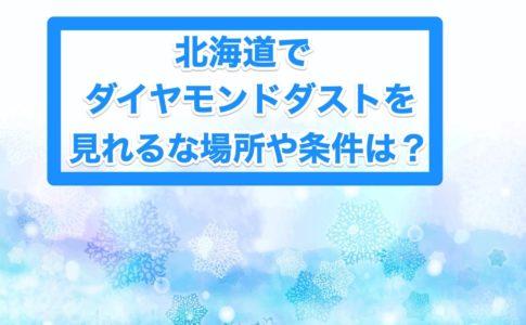 北海道でダイヤモンドダストを見れる場所や条件は?
