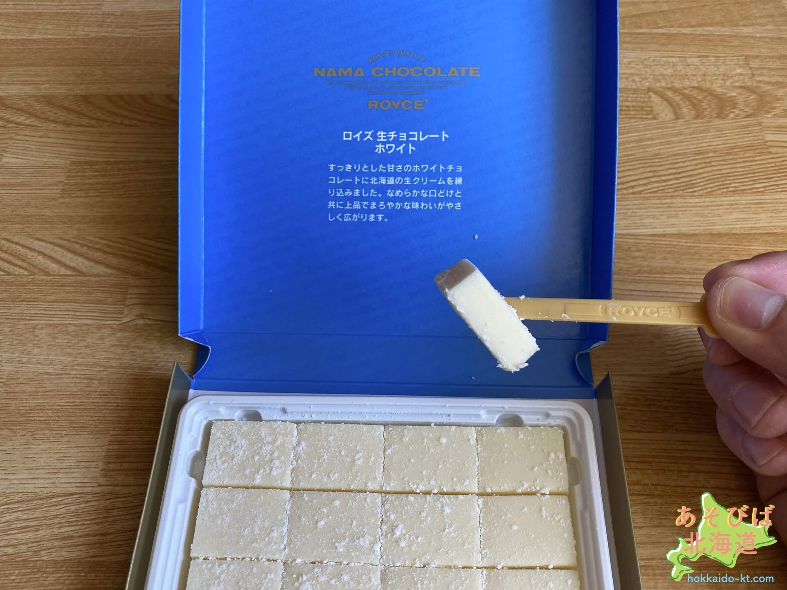 ロイズ生チョコレートホワイト