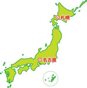 札幌と名古屋の地図