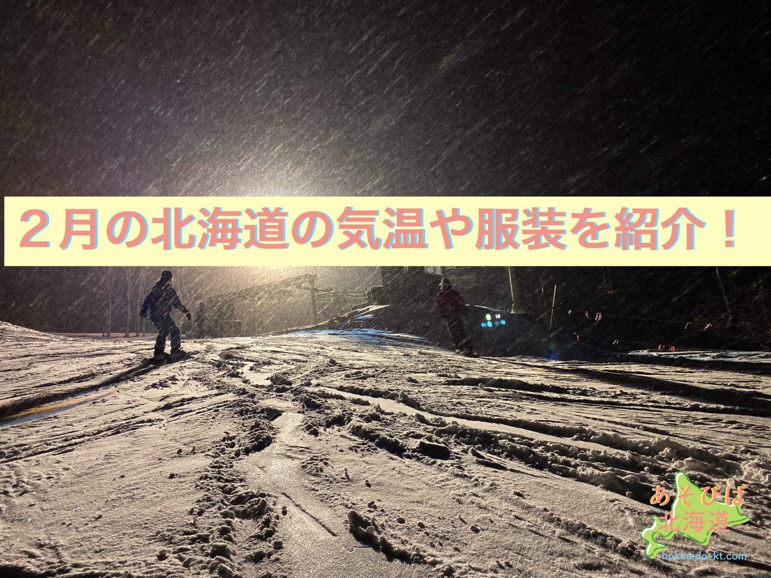 2月の北海道の気温や服装を紹介