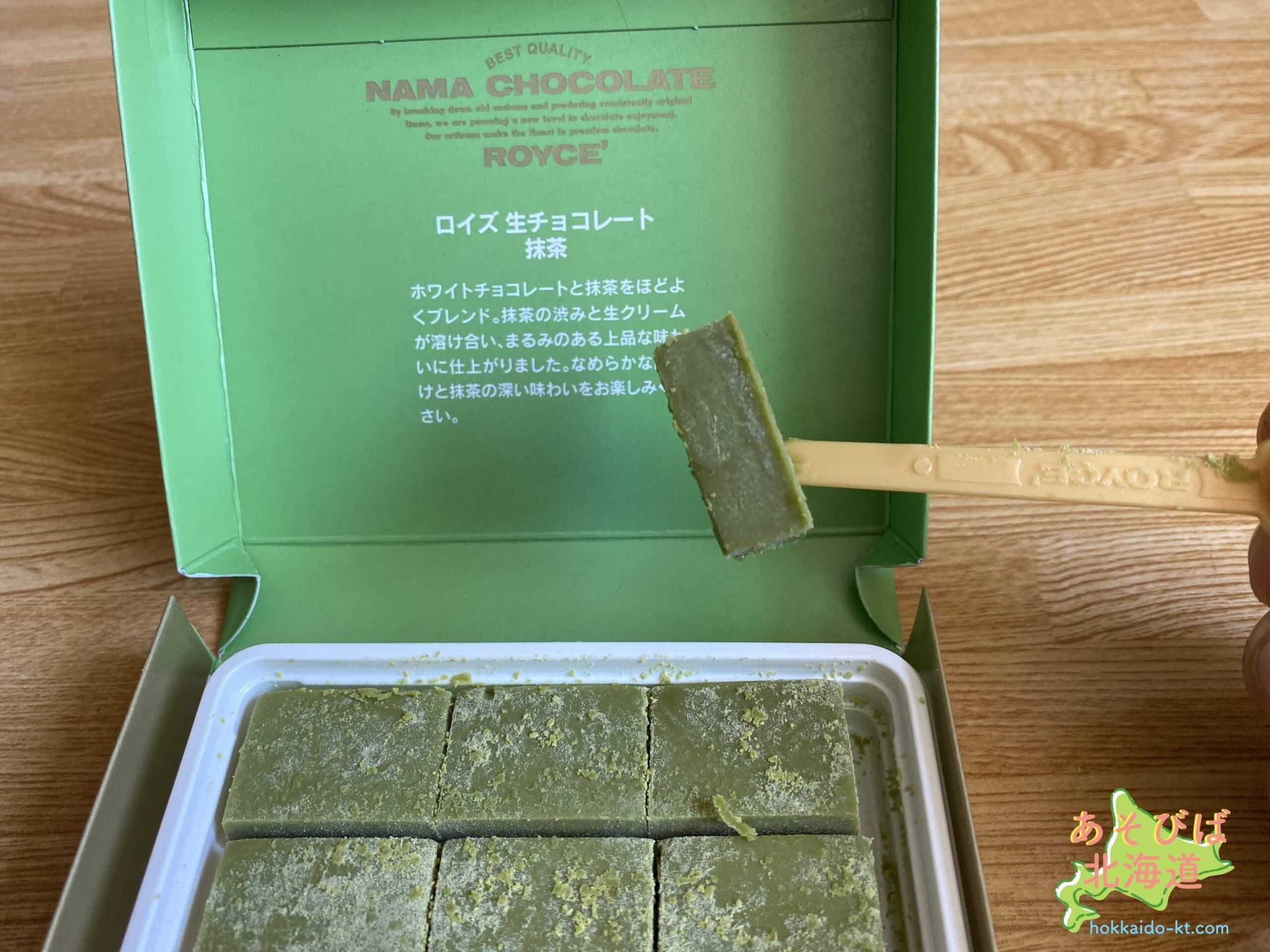 ロイズ生チョコレート抹茶