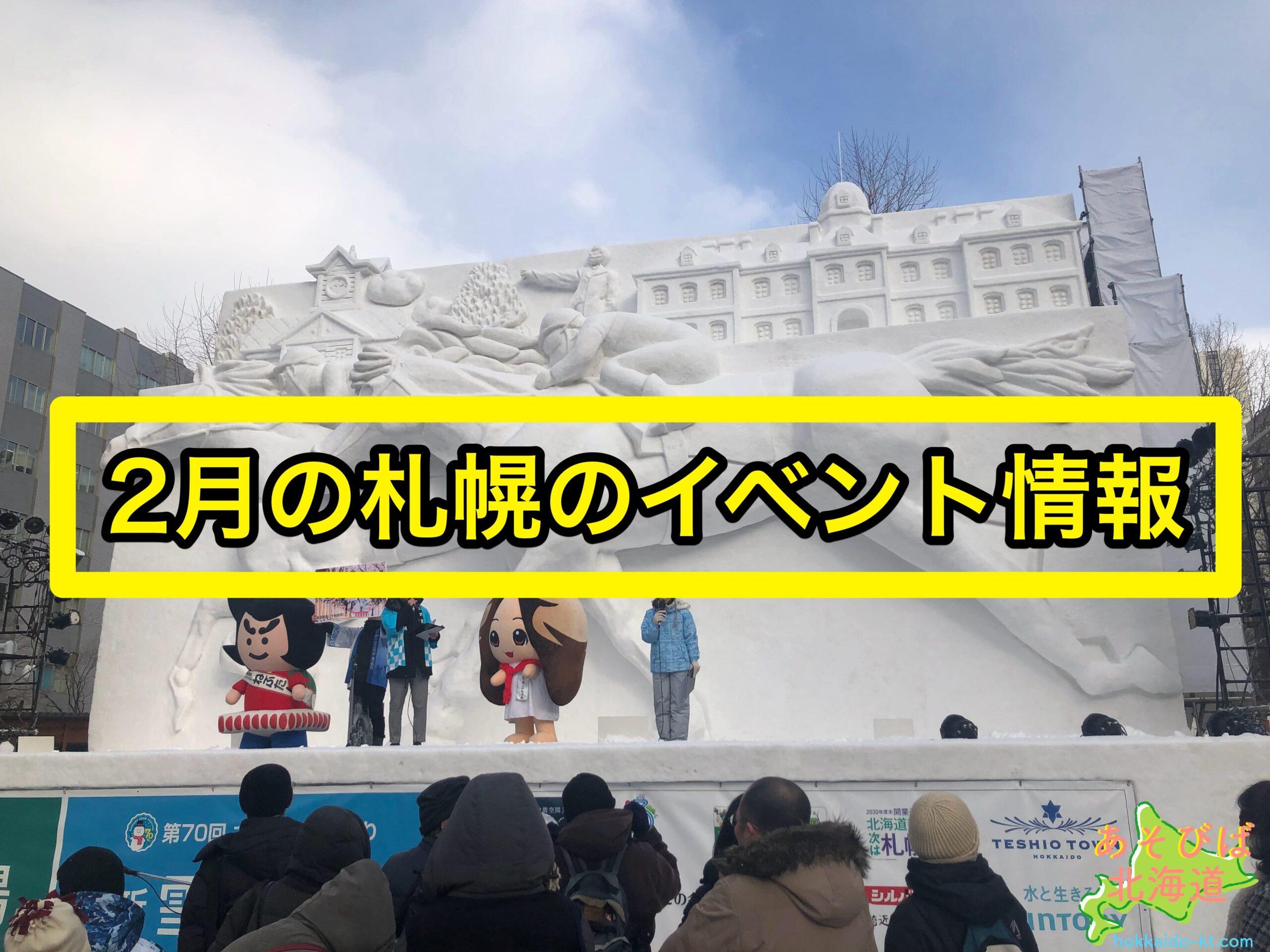 2月の札幌のイベント情報