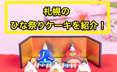 札幌のひな祭りケーキを紹介