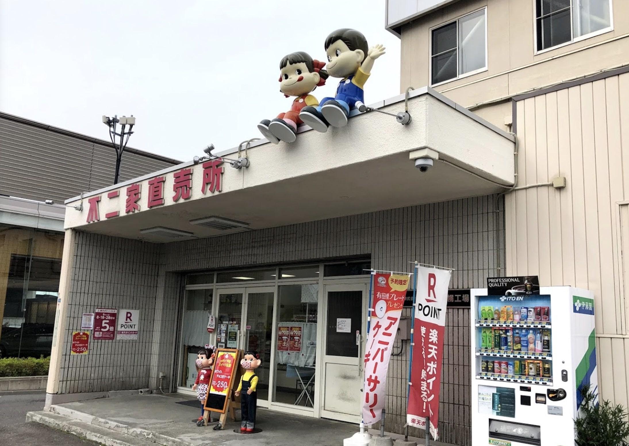 不二家 札幌工場
