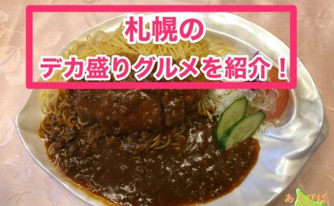 札幌のデカ盛りグルメを紹介