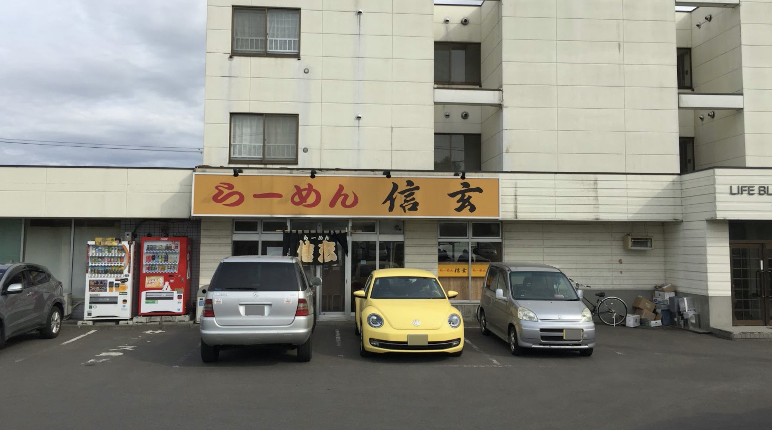 信玄花川本店
