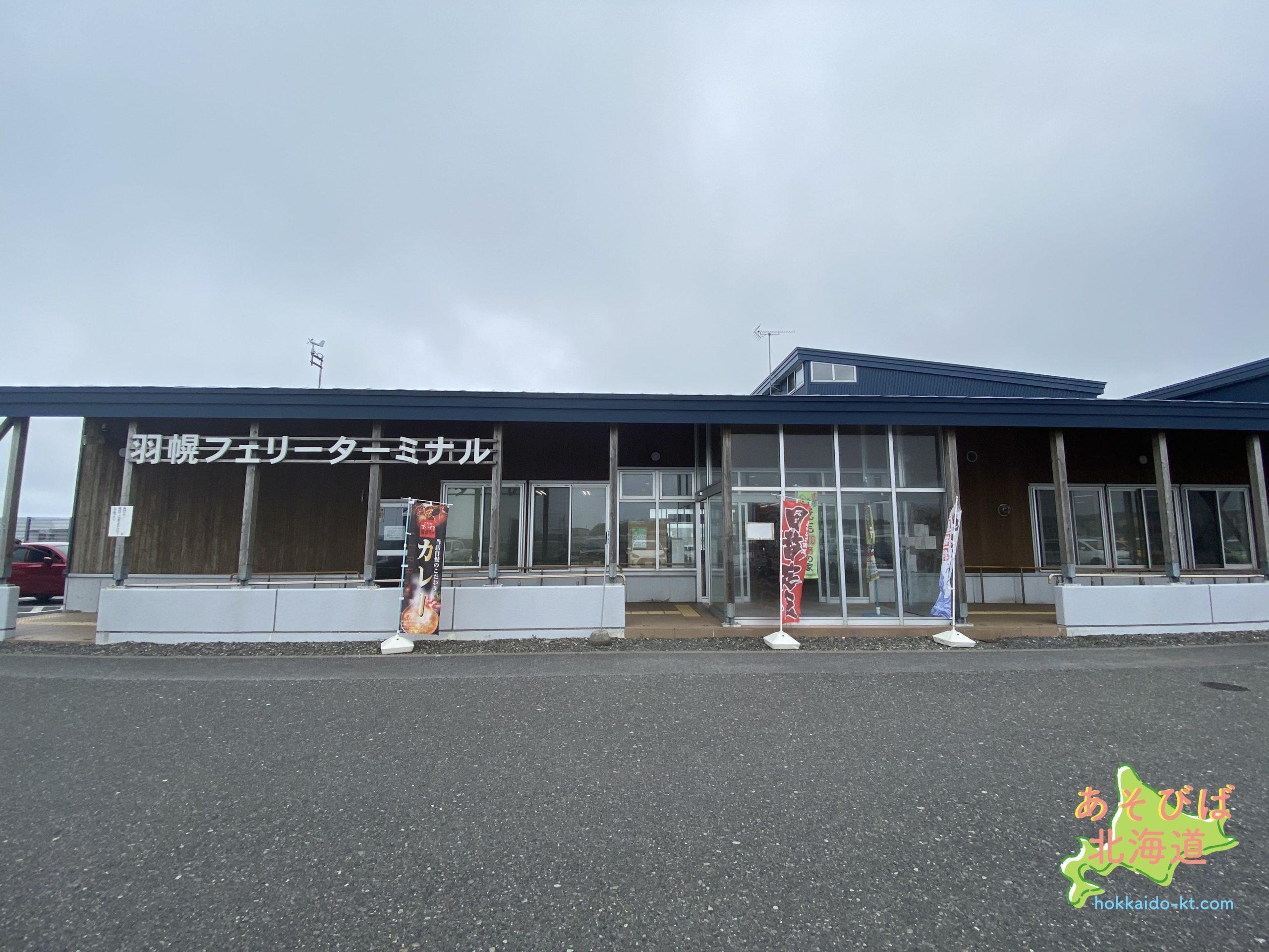 羽幌町フェリーターミナル