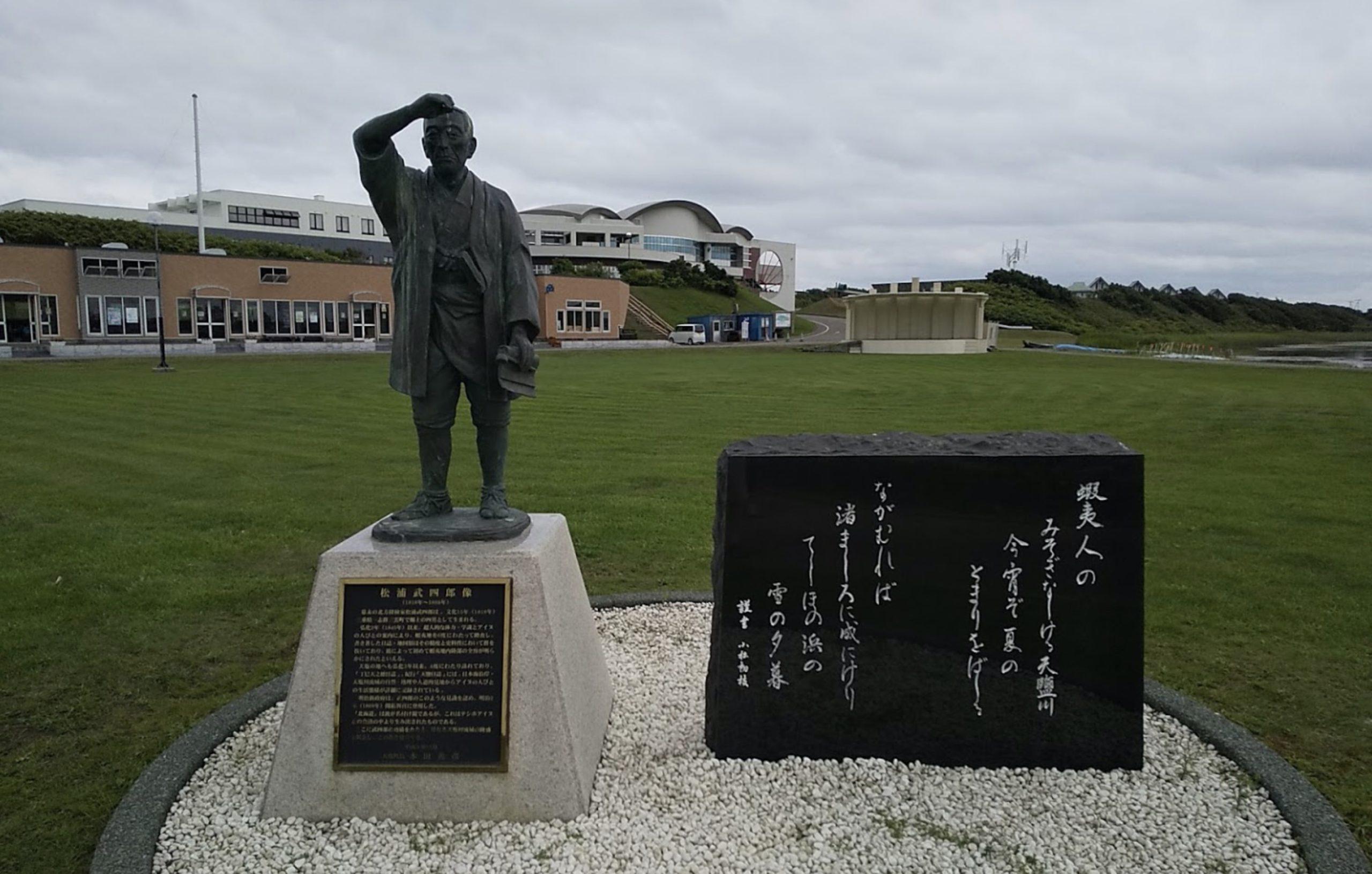 天塩町の松浦武四郎像