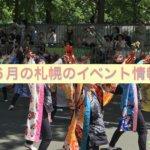 6月札幌イベントアイキャッチ画像