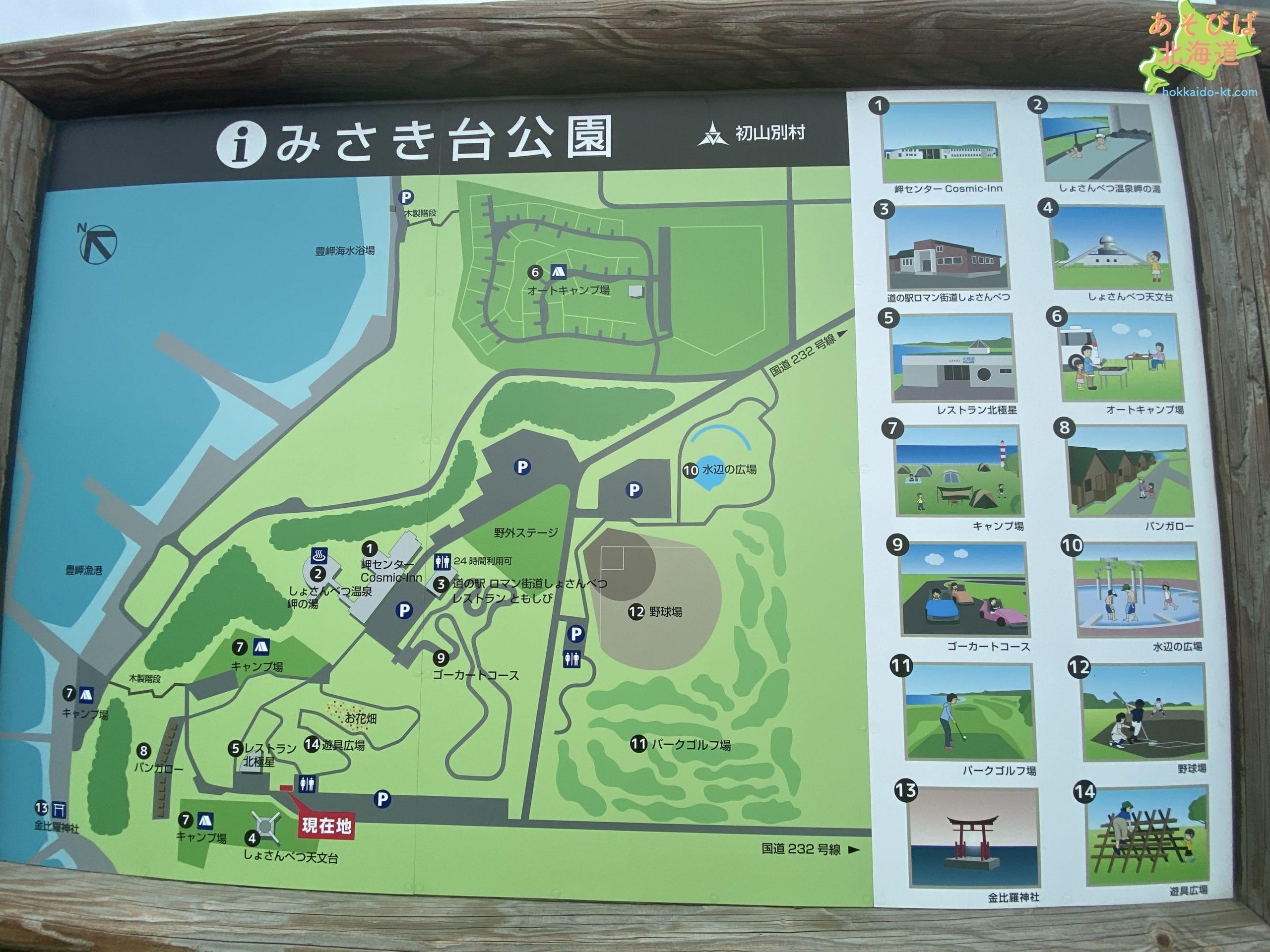 初山別みさき台公園地図