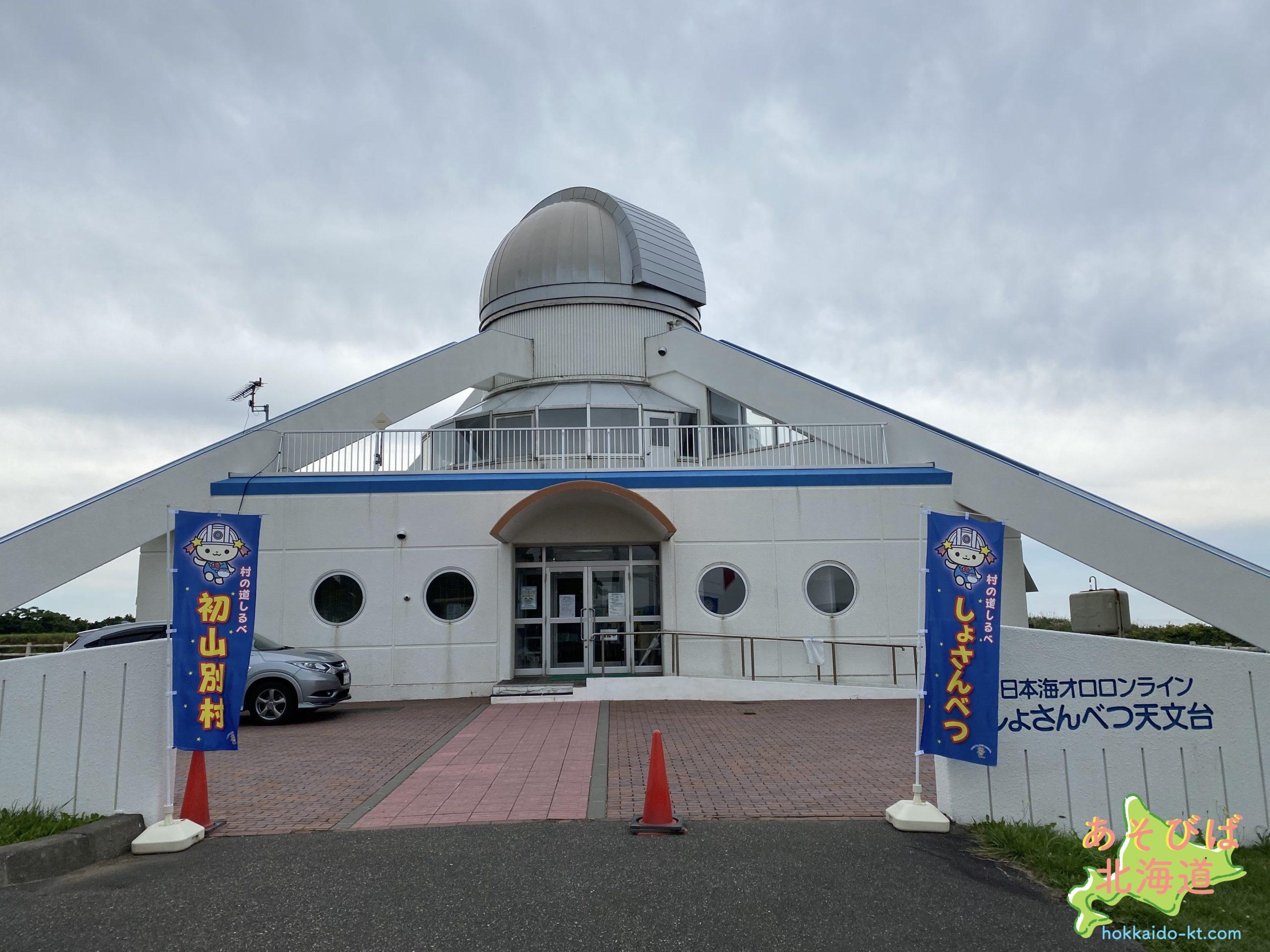 しょうさんべつ天文台
