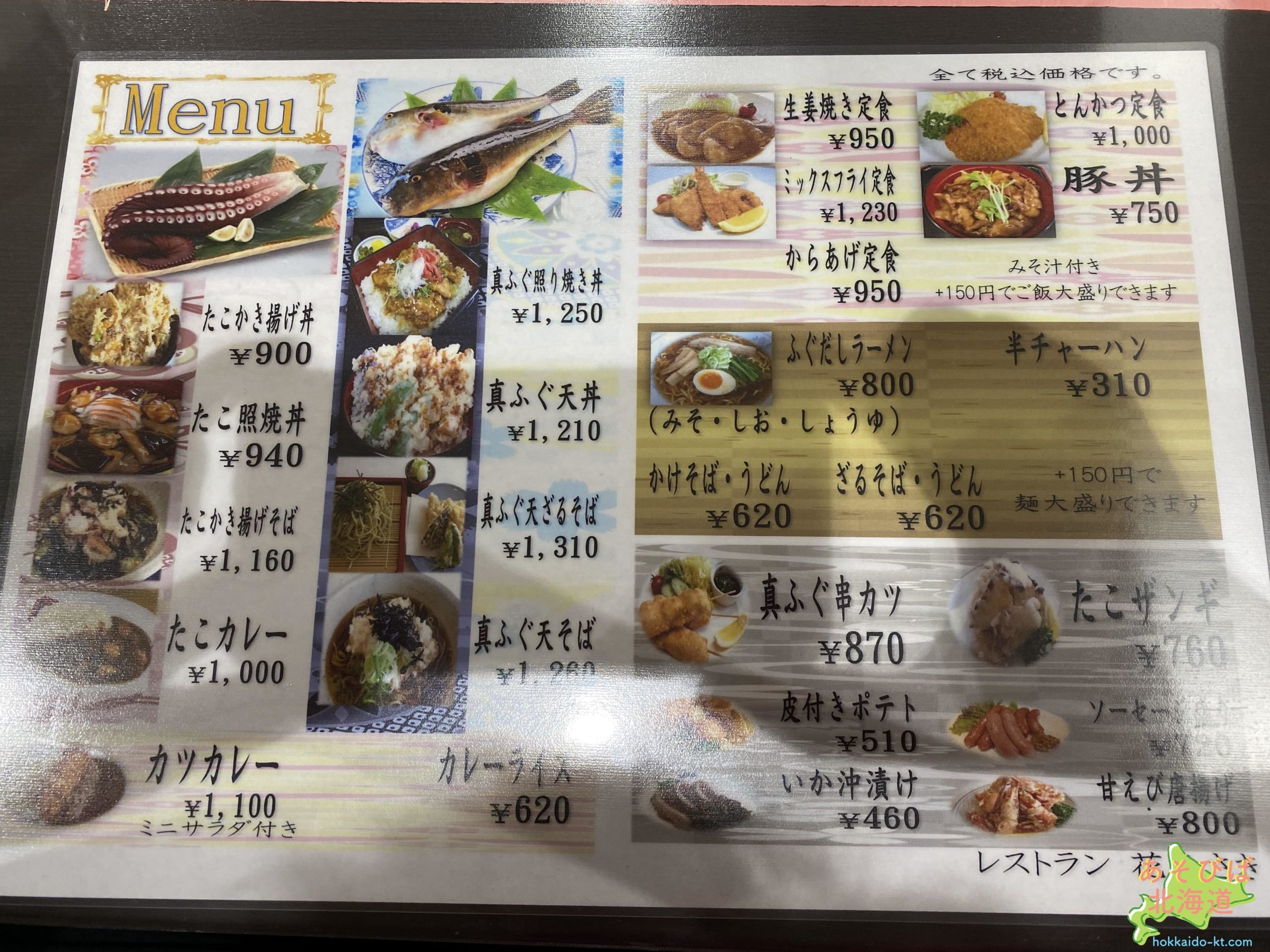 レストラン花みさきメニュー表