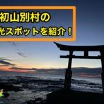 初山別村の観光スポットを紹介